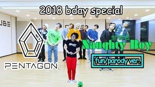 【KY】PENTAGON(펜타곤) — Naughty Boy(청개구리) DANCE COVER(Fun/Parody? ver.)