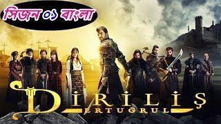 Diriliş Ertuğrul In Bangla Trailer Season 01 ❇ I Movie ❇ Islamic Movie ❇ Islamic Historical Movie