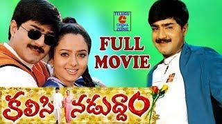KALISINADUDDAM | TELUGU FULL MOVIE | SRIKANTH | SOUNDARYA | TELUGU CINEMA ZONE