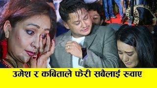 कबिताको यो दृष्य देखेर थामिएन कसैको आसुँ   Umesh Thapa / Kabita Gurung   Film : Bobby Susses Party