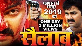 सैलाब - (2019 ) पवन सिंह की सबसे बड़ी फिल्म 2019 - कमजोर दिल वाले इस फिल्म को न देखें ||