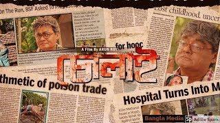 cholai bengali full movie