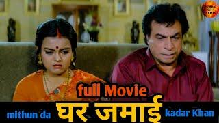 Ghar Jamai full hindi movie |Mithun Chakraborty ,Varsha Usgaonkar