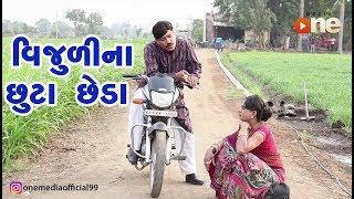 Vijulina Chhuta Chheda | Gujarati Comedy 2019 | One Media