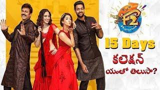 F2 Comedy Block Buster Movie 15 Days Mind Blowing Collectons