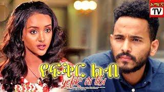 የፍቅር ልብ - Ethiopian movie 2018 latest full film Amharic film 2 le 1
