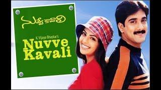 Nuvve Kavali Telugu Full Movie