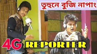 ASSAMESE COMEDY VIDEO || ASSAMESE FUN MASTI || ASSAMESE FUNNY VIDEO | NEW ASSAMESE VIDEO 2018,comedy