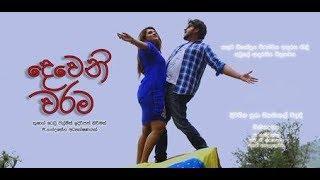 Deweni Warama 2017 || Sinhala Full Movie || Hiru 2018