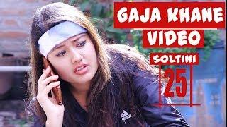 Gaja khane video | Soltini EP-25 | Comedy Nepali Short Movie 2018 | Riyasha | Colleges Nepal