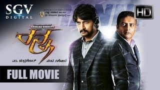 Ranna kannada movies 2018 | sudeep kannada movies full | Kannada Movies Full| Sudeep Praksh rai