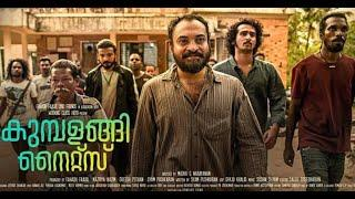 kumbalangi nights new malayalam full movie 2019 | malayalam full movie 2019