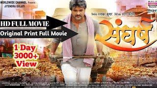 Khesari Lal Full Movie - Sangharsh - Superhit FULL HD Bhojpuri Movie 2018 - Khesari Lal Yadav,Kajal