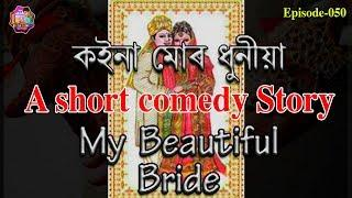 My Beautiful Bride | কইনা মোৰ ধুনীয়া | Assamese Comedy Short Film