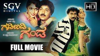 Gadibidi Ganda | 1993 Superhit Comedy Movie | Ravichandran, Ramyakrishna, Roja | Kannada Full Movies