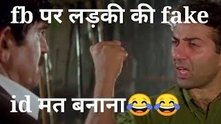 Fb ki ladai ????||Sunny Deol vs Amrish puri Damini film  comedy  dubbing||