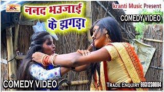 COMEDY VIDEO || NANAD BHAUJAI KE JHAGADA || BHOJPURI COMEDY  || KRANTI MUSIC