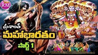 Mahabharatam by Prashanth Full Movie in Telugu - Part 1|| Real Mysteries Mahabharata | Mahabharatham