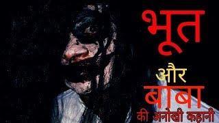 Bhoot Aur Baba Babaji Bhoot June 2018   Horror Scary Video   Horror Funny Video   The Drama Guyz  