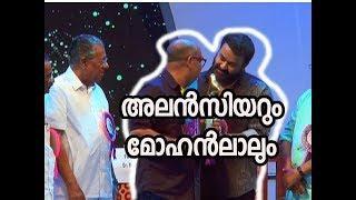 ALANCIAR AND MOHANLAL KERALA STATE  FILM AWARD 2018