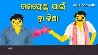 girlfriend painn Bra kina | Odia cartoon comedy