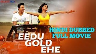 Eedu Gold Ehe - Hindi Dubbed Full Movie | Sunil | Sushma Raj | Richa Panai