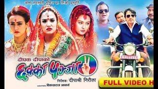 CHHAKKA PANJA 2 New Superhit Nepali Full Movie 2019 Ft Deepakraj Giri, Priyanka Karki jitu ,Kedar