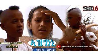 HDMONA - ኣዝግነኒ ብ ወጊሑ ፍስሃጽዮን Azghneni by Wegihu Fshatsion - New Eritrean Comedy 2018