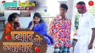 Pyar Ka Vyapar - Pankaj Sharma | Rajasthani Comedy | Kaka Bhatij Comedy Show | Surana Film Studio
