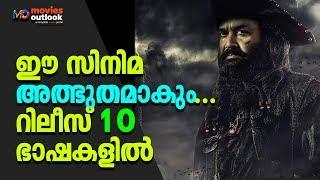 This Malayalam Movie will make Wonder, Releasing in 10 Languages   Mohanlal
