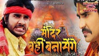 Mandir Wahi Banayenge Bhojpuri Full Movie Hd | Chintu Pandey , Nidhi Jha | Bhojpuri Movie 2019