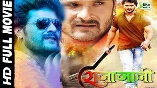 Raja Jani Bhojpuri Full Movie Khesari Lal Yadav  Bihar Masti