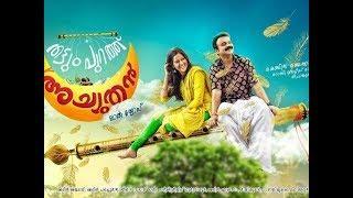 New Malayalam Full Movie | Latest Films Dvd Copy | Latest 2018 Super Malayalam Movie