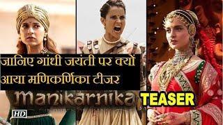 Manikarnika Full Movie Teaser Review; मणिकर्णिका टीजर रिव्यू; Kangana Ranaut New Film; कंगना राणावत