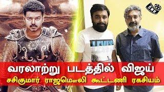 Vijay Next Historical Movie Team With Sasikumar | Rajamouli | Thalapathy 64 | Sarkar Teaser