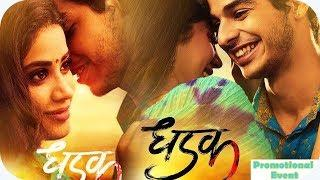 Dhadak Full Movie Promotional Event Video With Janhvi Kapoor, Ishaan Khatter, Karan Johar