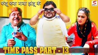 # TIME PASS PART - 13 # FANDU KI NEW COMEDY JANDU COMEDY LATEST HINDI COMEDY NEW HARYANVI 2019 SONGS