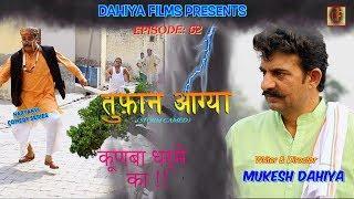 Episode : 62 तूफ़ान आग्या…# KUNBA DHARME KA # Haryanvi Webseries # MUKESH DAHIYA Comedy #DFilms