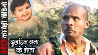 Dulhin Banake Leja - Comedy Seen - Super Hit Chhattisgarhi Movie - 2018