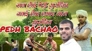 पेड़ बचाओ कॉमेडी || pedh bachao comedy.A film by Sb film ke fanday#Avinash Tiwari||रिटर्न of नेताजी