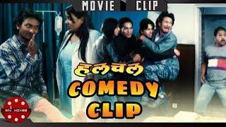 Halchal | Comedy Clip | Mukesh Dhakal | Nepali Movie Clip
