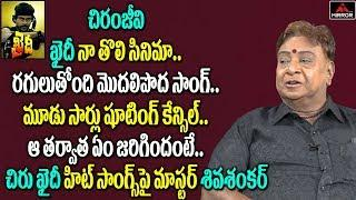 Choreographer Shiva Shankar Master About Journey With Megastar Chiranjeevi | Tollywood | Mirror TV
