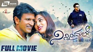 Ninnindale – ನಿನ್ನಿಂದಲೇ| Kannada Full Movie | Puneeth Rajkumar | Erica Fernandes | Family Movie