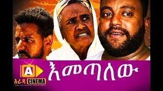 እመጣለው Ethiopian Movie Emetalew   2019