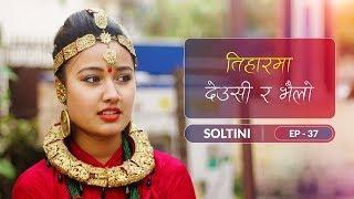 देउसी भैलो | Soltini EP-37 | Comedy Nepali Short Movie | Riyasha | October 2018 | Colleges Nepal