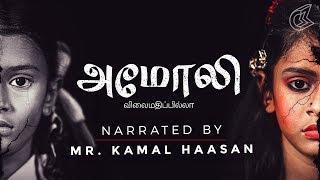 Amoli | Full Movie (Tamil) | Narrated by Mr. Kamal Haasan