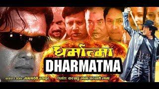 Dharmatma | Nepali Full Movie | Rajesh Hamal | Srijana Basnet | Yubaraj Lama | Rejina Upreti