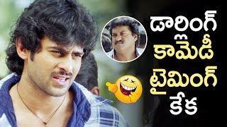 Prabhas SUPERB COMEDY Scene | Bujjigadu Telugu Movie | Sunil | Trisha | Mohan Babu | Puri Jagannadh