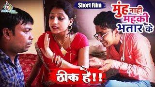 COMEDY FILM | मुह नाही महकी भतार के (Thik Hai) | हँसते हँसते पेट फुल जायेगा | Comedy