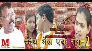 दहेज भेल एक रोग-2 / Maithili full film / Part-2 / dahej vel ek rog